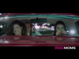 «Очень плохие мамочки»: неудачные дубли со съемок фильма