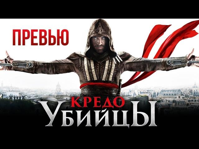 Чего ждать от Кредо убийцы/Assassin's Creed ? (Превью)