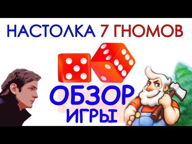 Семь гномов ОБЗОР НАСТОЛКИ 7 гномов и зачарованный лес обзор игры