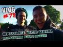 VLOG 78 - Нереальное место Кевина. Пограничник Жека о Лыкове.