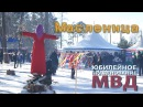 Масленица - спортивное мероприятия среди сотрудников полиции г.Казани ( Казан ТИПЫ)