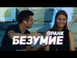 ЛСП &amp Oxxxymiron - Безумие  Пранк