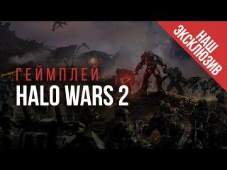 Halo Wars 2 — эксклюзивный геймплей с gamescom 2016