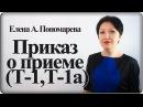 Как оформить приказ о приеме на работу Елена А Пономарева