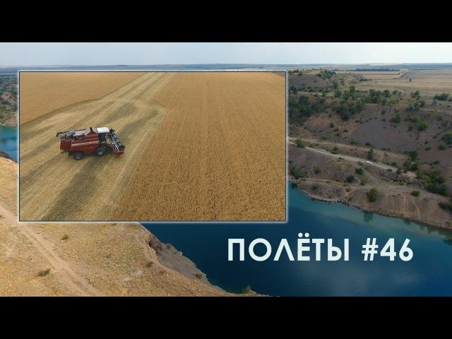 Уборка хлеба в полях и голубое озеро в Каменском районе ПОЛЁТЫ 46