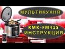 Мультикухня Redmond RMK FM41S Инструкция