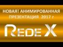 КОРОТКО! НОВАЯ! АНИМИРОВАННАЯ Презентация Редекс