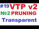 Cisco VTP Pruning и Transparent Mode