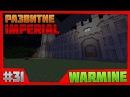 WarMine ClanWar Развитие клана Imperial А Хули нет ,то D