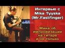 Интервью с гитаристом виртуозом Mika Tyyska ЧАСТЬ 1
