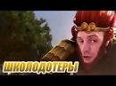 ШКОЛОДОТЕРЫ 81 - Monkey King DOTA 2