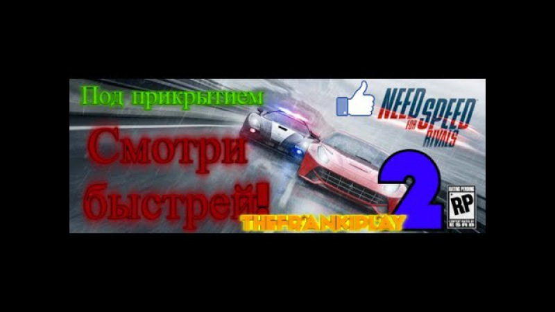 Need For Speed Rivals 2 | Под прикрытием | THEFRANKIPLAY