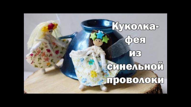 Как сделать маленькую куклу фею из синельных проволочек