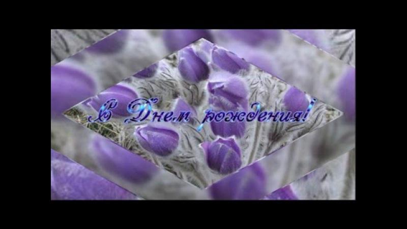 С Днем рождения в апреле ❖ Красивое поздравление ❖ Замечательная видео открытка