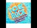 Видео отчет с фестиваля ICE ROCK Черный рынок, Perpetum mobile, Гребля, 7Б, Архангельск М33 05.01.2017