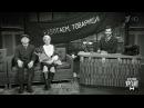 Вечерний Ургант. «Товарищ Ургант». Еслибы передачу снимали в1937 году.(17.05.22017)