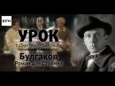 Открытый урок с Дмитрием Быковым Урок 6 Булгаков Роман для Сталина