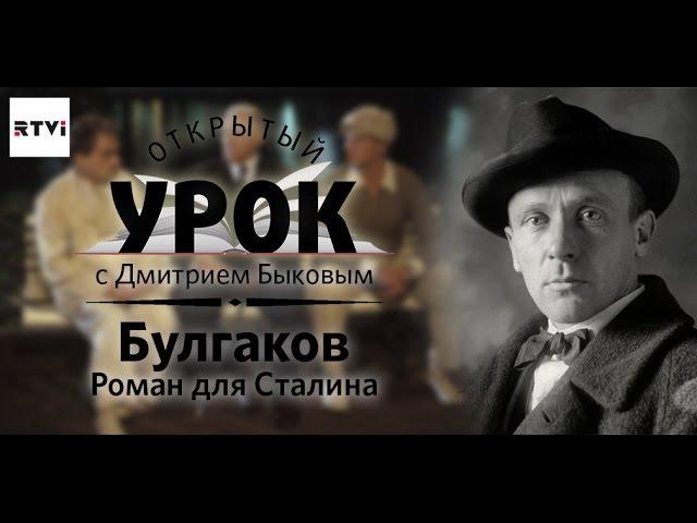 Открытый урок с Дмитрием Быковым. Булгаков. Роман для Сталина