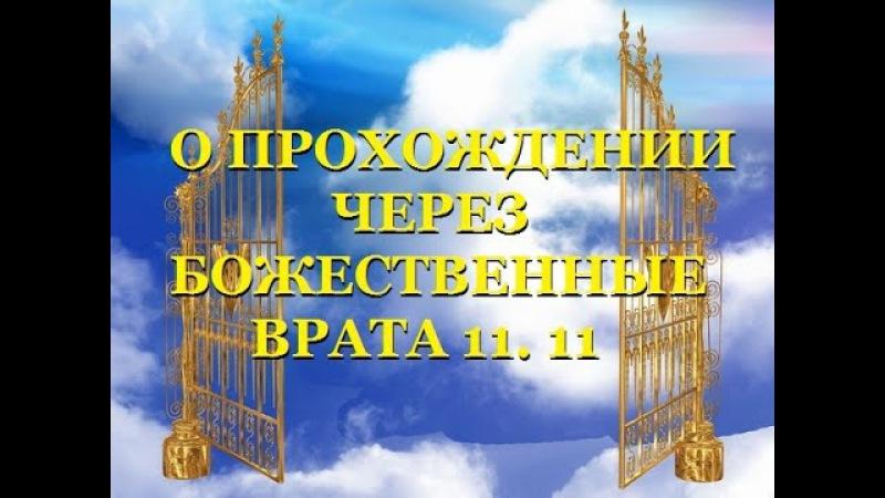 О ПРОХОЖДЕНИИ ЧЕРЕЗ БОЖЕСТВЕННЫЕ ВРАТА 11. 11(Отец-Абсолют)-ченнелинг