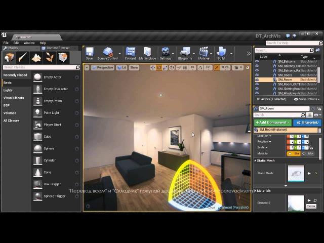 Пошаговое руководство создания интерьера в Unreal Engine и 3ds Max. vk.comperevodvsem1