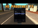 НЕ РАБОТАЕТ F3 В МТА! РЕШЕНИЕ БАГА-MTA CCDPLANET