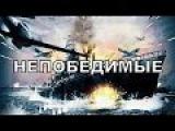 СИЛЬНЫЙ ВОЕННЫЙ ФИЛЬМ НЕПОБЕДИМЫЕ 2017 ! Фильмы про Войну ! Фильмы 1941-45 !