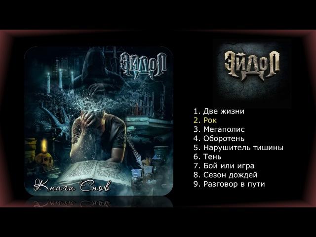Эйдол - Книга снов (2017) (Heavy Metal)