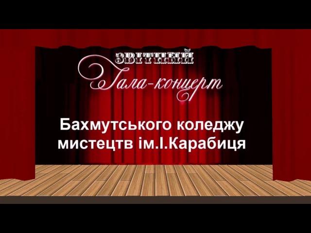 Галаконцерт БКМ ім І Карабиця 1 частина