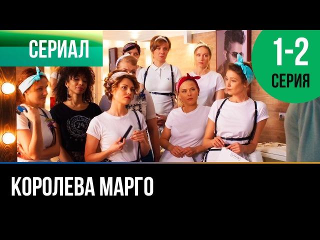 Королева Марго 1 и 2 серия - Мелодрама | Фильмы и сериалы - Русские мелодрамы