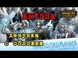 Kryssa История появления Conviction of Everblight, нового варлока Легиона