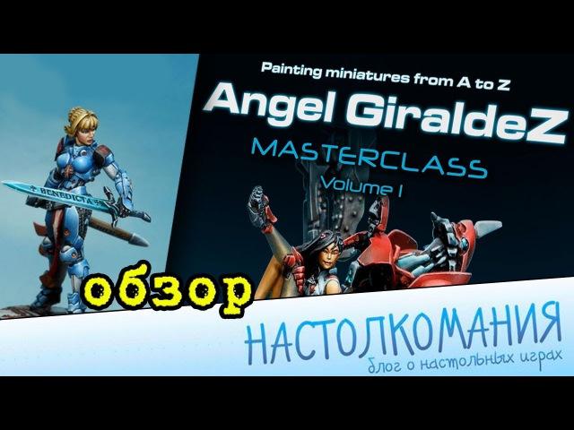 Настолкомания\Обзор\Painting_miniatures_from_A_to_Z\MasterClass\Angel_Giraldez\Volum1_ | » Freewka.com - Смотреть онлайн в хорощем качестве