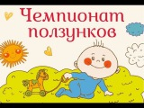 Чемпионат ползунков - 2017. Алевтина Тарасюк