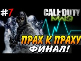 Call of Duty - Modern Warfare 3. Прах к праху   Финал! #7