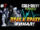 Call of Duty - Modern Warfare 3. Прах к праху   Финал! #7