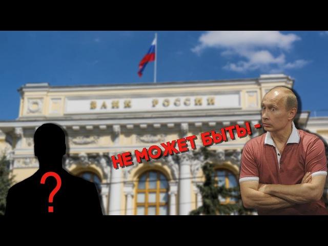 Центральный Банк. Вот КОМУ принадлежит Центробанк России
