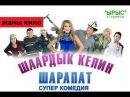 Шаардык келин ШАРАПАТ жаны кыргыз кино 2017 комедия
