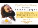 Шри Шри Рави Шанкар - Как пробудить божественное внутри себя. Часть 8 / Sri Sri Ravi Shankar