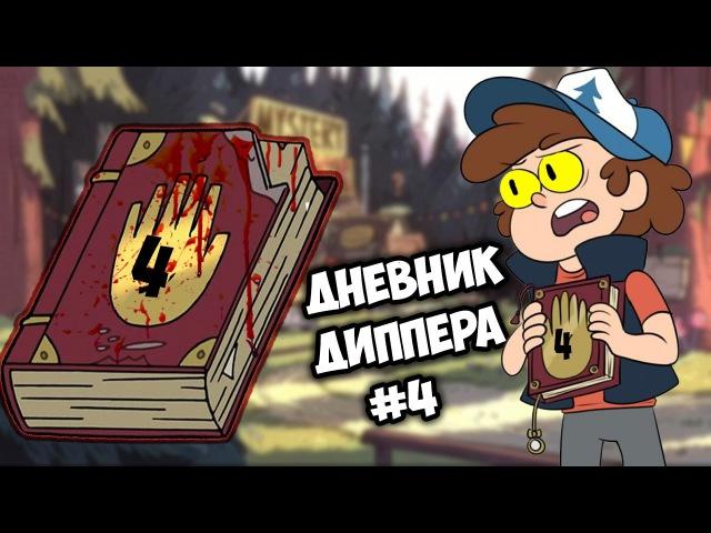 Обзор на Новый Дневник Диппера 4 / Монополия Гравити Фоллз!