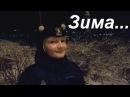 ЗИМА А С Пушкин Вот север тучи нагоняя