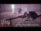 Новая игра про вторую мировую войну [Fog of War]