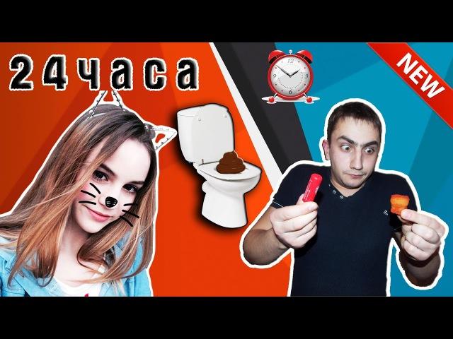 НОЧЬ В ЗАКРЫТОМ ДОМЕ МАРЬЯНЫ РО ! || Марьяна Ро и Ивангай 24 ЧАСА || 24 hour in MARYANA RO