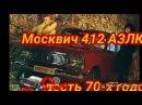 Москвич 412. Тест-драйв. Гордость 70 - х.