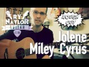 Jolene Guitar Tutorial Miley Cyrus Acoustic Guitar Lesson Chords and Strumming Patterns