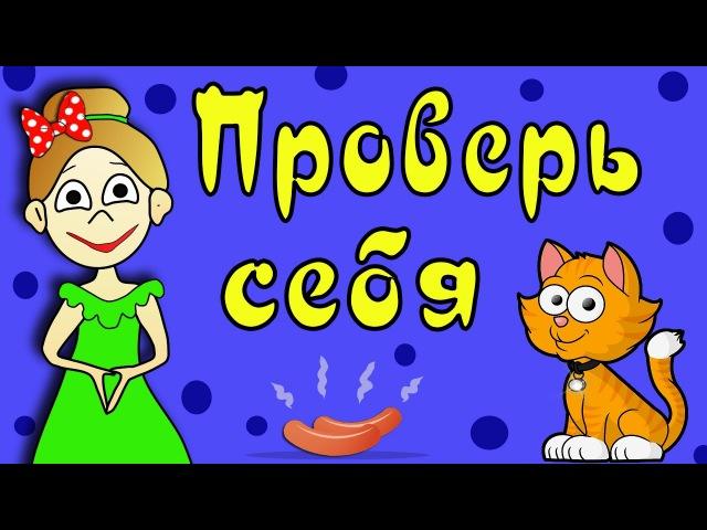 ТЕСТ на ВНИМАТЕЛЬНОСТЬ Тесты для детей