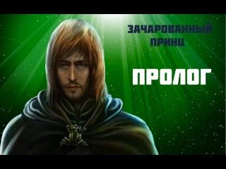 Темные притчи 2 Зачарованный принц. Пролог