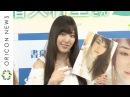 Morning Musume '17 Fukumura Mizuki Hatachi / 二十歳 (Oricon News 18/07/2017)