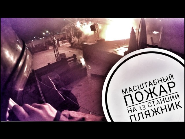 Масштабный пожар на 13 станции Большого Фонтана. Клуб ПЛЯЖНИК. Пожар Одесса
