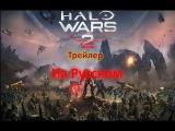Трейлер Halo Wars 2 на русском