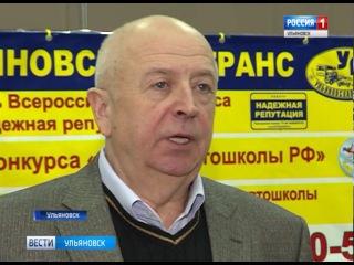 Выпуск программы Вести-Ульяновск - 21.01.17 - 09.00