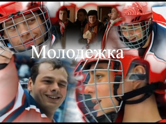 [Молодежка-1] Все мы разные, хоккей один